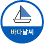 http://www.weather.go.kr/mini/marine/marine_buoy.jsp